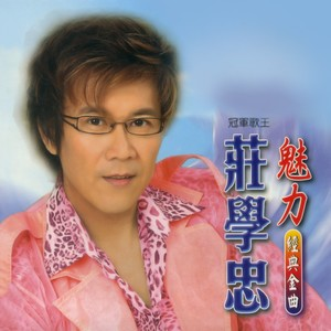 满工对唱(热度:25)由荷樱翻唱,原唱歌手庄学忠/刘秋仪
