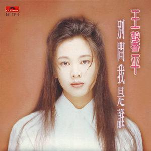 是谁_别问我是谁-王馨平-QQ音乐-千万正版音乐海量无损曲库新歌热