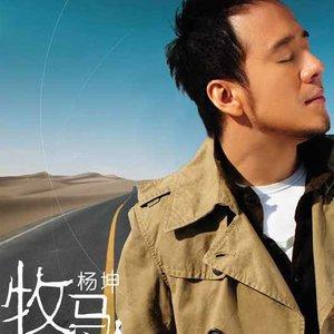 牧马人(热度:54)由乔翻唱,原唱歌手杨坤