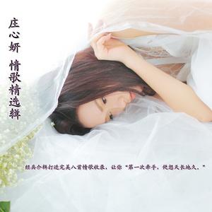 一万个舍不得(热度:31)由开心唱翻唱,原唱歌手庄心妍