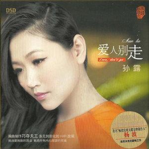 等你等了那么久(热度:59)由何锦城翻唱,原唱歌手孙露