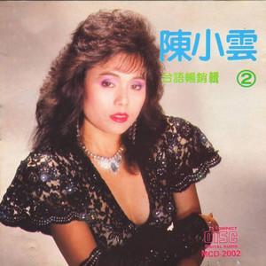爱情的骗子我问你(热度:1491)由碧儿-福建小主播翻唱,原唱歌手陈小云