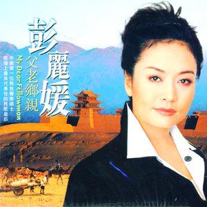 梁祝《化蝶》(热度:66)由老高头翻唱,原唱歌手彭丽媛