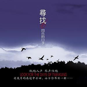 东方之珠(热度:34)由往事如惜翻唱,原唱歌手华语群星