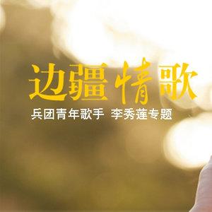 可爱的一朵玫瑰花(热度:20)由黄河翻唱,原唱歌手李秀莲