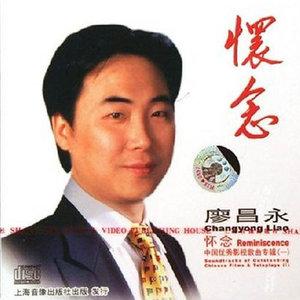 怀念战友(热度:25)由留心宝(思念)翻唱,原唱歌手廖昌永