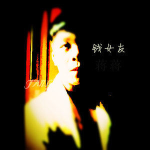 钱女友(热度:254)由晴天翻唱,原唱歌手蒋家驹(蒋蒋)/李佳思