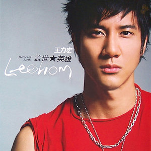 爱因为在心中(热度:15)由红枫翻唱,原唱歌手王力宏