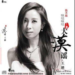 伤不起(热度:298)由谜音Allyssα翻唱,原唱歌手王麟/老猫
