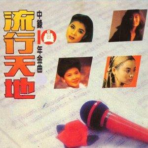 走西口(Live)原唱是胡月,由二姐翻唱(播放:49)