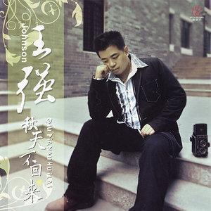 秋天不回来(热度:29)由弘毅(主唱)杰杰翻唱,原唱歌手王强