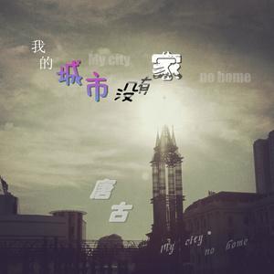 我的城市没有家原唱是唐古,由心想事成翻唱(播放:170)