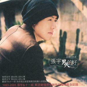 雨一直下(热度:32)由一帆風順翻唱,原唱歌手张宇