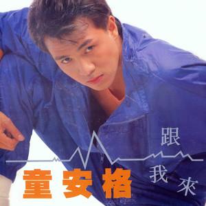 跟我来(热度:13)由蓝色风暴翻唱,原唱歌手童安格