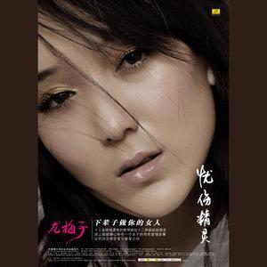 光彩第二街(热度:106)由撒浪海哟翻唱,原唱歌手龙梅子