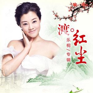 渡红尘(热度:196)由落木长江翻唱,原唱歌手乐桐