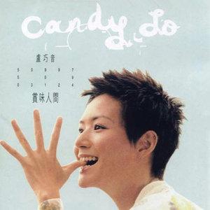 好心分手(热度:104)由左岸翻唱,原唱歌手卢巧音