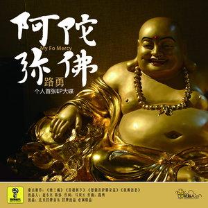 愿做菩萨那朵莲(热度:17366)由幸运儿土土冯烁3徒(淡退)翻唱,原唱歌手路勇