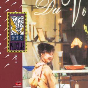 孤单背影(热度:59)由小燕翻唱,原唱歌手陈慧娴