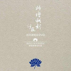 救赎之旅 + 鼓Solo(Live)由。ZhangYu先森♚演唱(原唱:许巍)