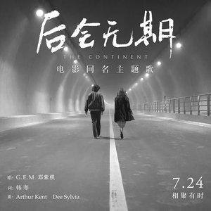 后会无期(热度:74)由平  实翻唱,原唱歌手G.E.M. 邓紫棋