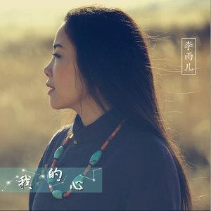 伤河(热度:416)由Janice Xu翻唱,原唱歌手李雨儿