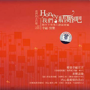 做我老婆好不好原唱是徐誉滕,由你的☞杰☜翻唱(播放:149)