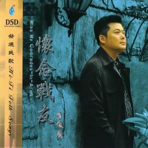 悲叹的小夜曲(热度:39)由老高头翻唱,原唱歌手李俊广
