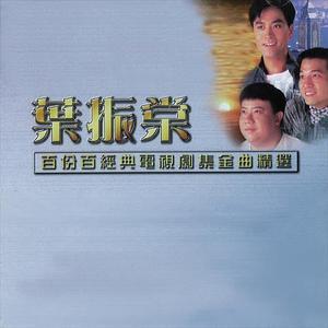 万水千山纵横(Live)(热度:49)由何锦城翻唱,原唱歌手叶振棠