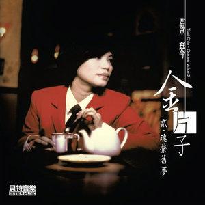 南屏晚钟(热度:21)由咏梅翻唱,原唱歌手蔡琴