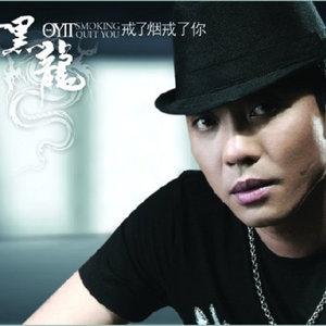 戒了烟戒了你(热度:253)由高姿态总创枫信子翻唱,原唱歌手黑龙