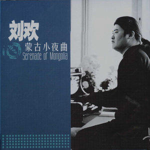 少年壮志不言愁(热度:20)由荷樱翻唱,原唱歌手刘欢