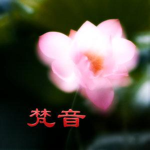 大悲咒梵语唱诵(热度:35)由吕梁刘云翻唱,原唱歌手咏咏