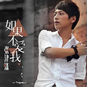 如果不爱我(热度:128)由珍惜翻唱,原唱歌手张津涤