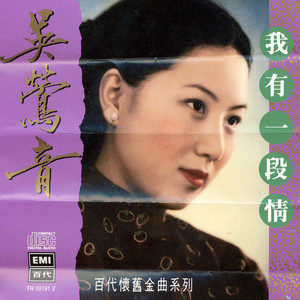 Lou Tai Hui 1992 Ing Ing Wu