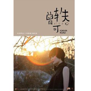 狮子座(热度:461)由憶泽翻唱,原唱歌手曾轶可