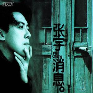 曲终人散原唱是张宇,由以燃的香烟翻唱(播放:127)