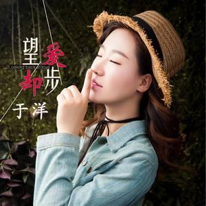 望爱却步(热度:32)由Helene*菲儿【峻乐团】翻唱,原唱歌手于洋