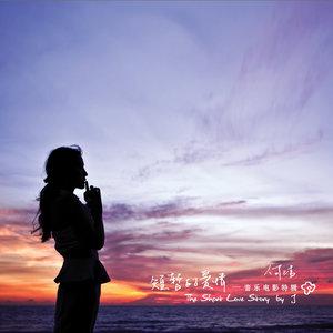 小永远(热度:256)由Sweet潘翻唱,原唱歌手何洁