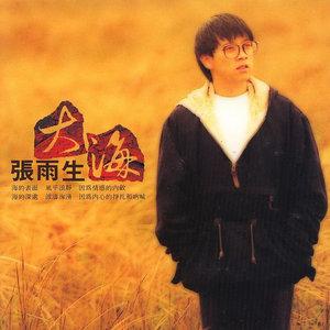 大海(热度:13746)由এ᭄紫儿ོꦿ࿐@盼盼翻唱,原唱歌手张雨生
