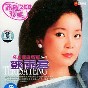 采红菱(热度:14)由咏梅翻唱,原唱歌手邓丽君