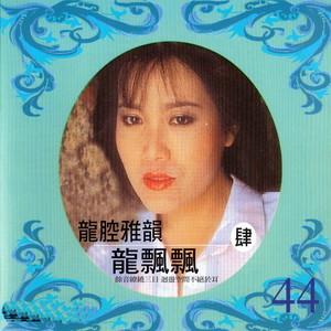 月儿像柠檬原唱是龙飘飘,由华哥翻唱(播放:28)