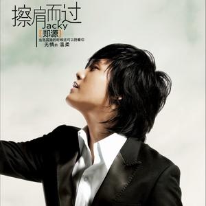 擦肩而过由診ぷ氵診]3[演唱(原唱:郑源)