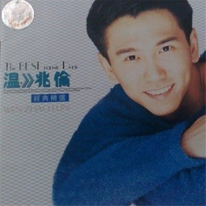 说谎(热度:71)由狙击手翻唱,原唱歌手温兆伦