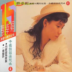 月朦胧鸟朦胧(热度:70)由周二姐《退出》翻唱,原唱歌手蔡幸娟