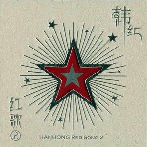 我爱祖国的蓝天(热度:25)由亦雨亦晴翻唱,原唱歌手韩红
