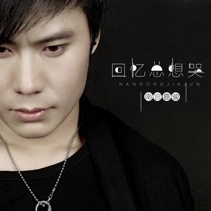 回忆总想哭(热度:150)由香翻唱,原唱歌手南宫嘉骏/姜玉阳