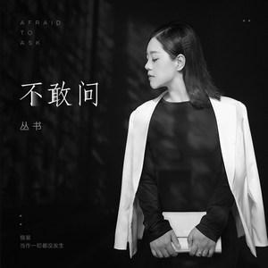 不敢问(热度:279)由若雪〈暂离〉翻唱,原唱歌手丛书