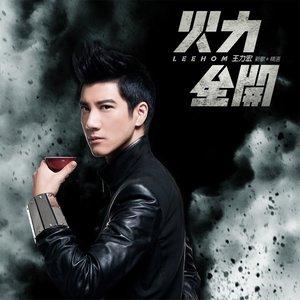 依然爱你(热度:12)由Shine翻唱,原唱歌手王力宏
