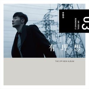 不将就(热度:53)由兔子姐翻唱,原唱歌手李荣浩